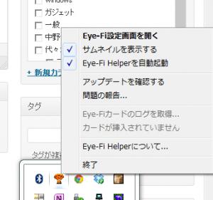 Eye-fi問題を報告
