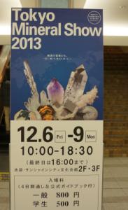 東京ミネラルショー看板